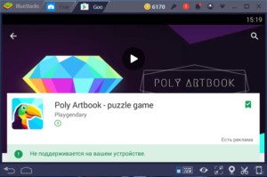 Установка Poly Artbook - puzzle game на ПК через BlueStacks