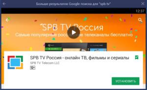 Установка SPB TV на ПК через BlueStacks