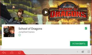 Установка School of Dragons на ПК через Droid4X