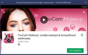 Установка Youcam Makeup на ПК через BlueStacks