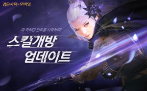 Black Desert Mobile-01