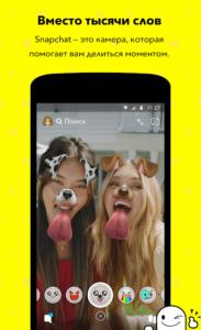 Snapchat-01