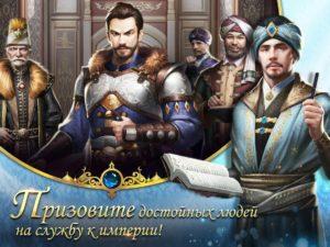 Великий Султан-03