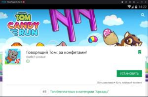 Установка Говорящий Том За Конфетами на ПК через Nox App Player