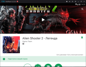 Установка Alien Shooter 2 на ПК через Nox App Player