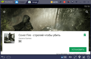 Установка Cover Fire на ПК через BlueStacks