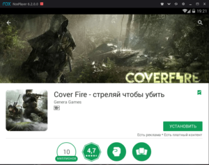 Установка Cover Fire на ПК через Nox App Player