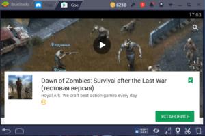 Установка Dawn of Zombies на ПК через BlueStacks