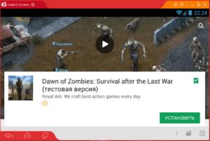 Установка Dawn of Zombies на ПК через Droid4X