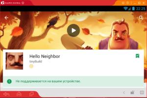 Установка Hello Neighbor на ПК через Droid4X