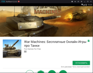 Установка War Machines на ПК через Nox App Player