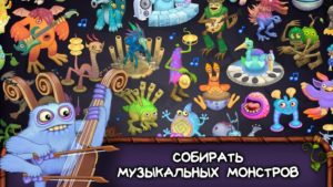 My Singing Monsters-02
