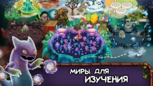 My Singing Monsters-05