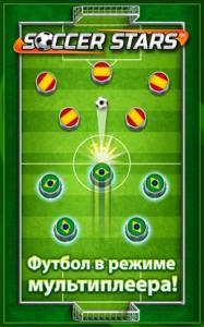 Soccer Stars-06