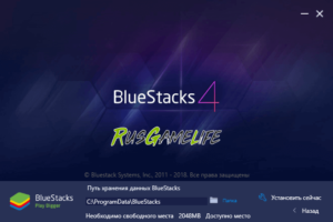 Установка BlueStacks 4-03