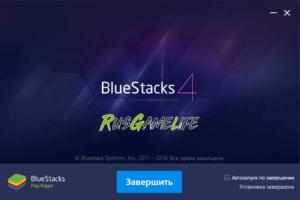 Установка BlueStacks 4-06