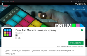 Установка Drum Pad Machine на ПК через Nox App Player