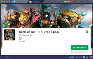 Установка Gems of War на ПК через BlueStacks