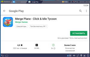 Установка Merge Plane на ПК через BlueStacks