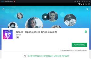 Установка Smule на ПК через Nox App Player