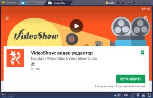 Установка VideoShow на ПК через BlueStacks