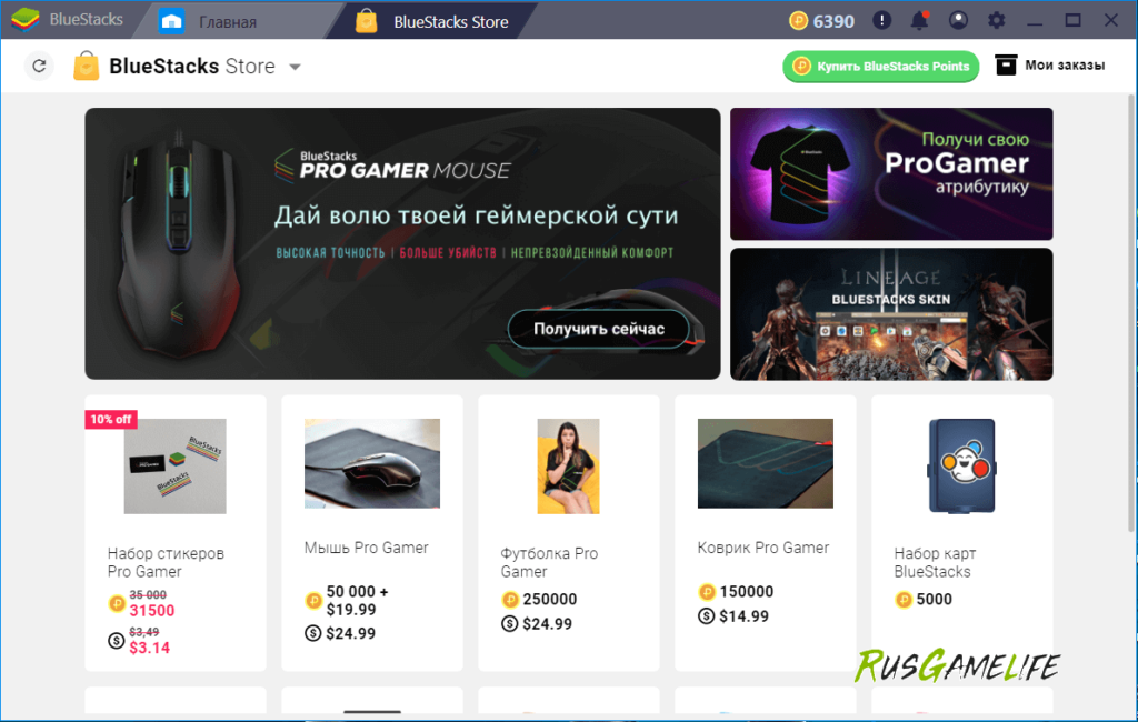 BlueStacks Store