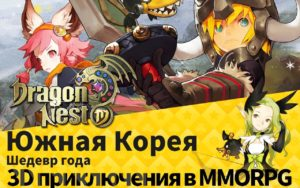 Dragon Nest M-01