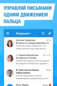 Mail.ru-05