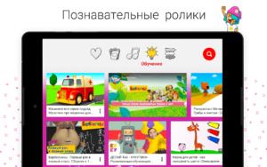 YouTube Детям-02