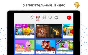 YouTube Детям-03