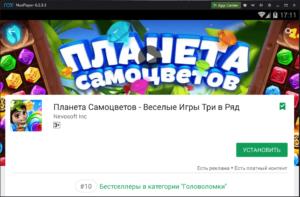 Установка Планета Самоцветов на ПК через Nox App Player