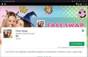 Установка Face Swap на ПК через Nox App Player