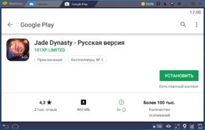 Установка Jade Dynaste на ПК через BlueStacks