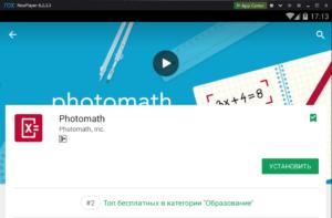 Установка Photomath на ПК через Nox App Player