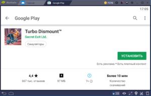 Установка Turbo Dismount на ПК через BlueStacks