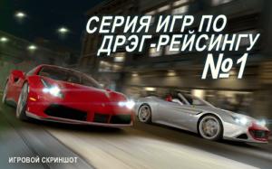 CSR Racing 2-01