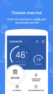 Clean Master-01