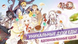 Food Fantasy-01
