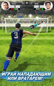 Football Strike-02