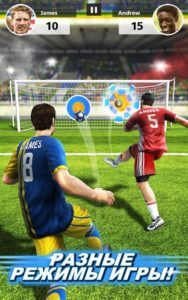 Football Strike-03