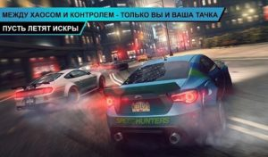 Need for Speed NL Гонки-03