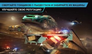 Need for Speed NL Гонки-04