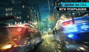 Need for Speed NL Гонки-05
