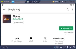 Скачать Allplay на ПК через BlueStacks
