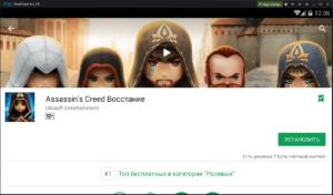Установить Assasins Creed Восстание на ПК через Nox App Player