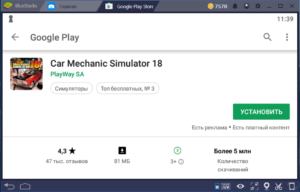 Установить Car Mechanic Simulator 18 на ПК через BlueStacks
