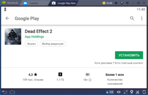 Установить Dead Effect 2 на ПК через BlueStacks
