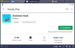 Установить Stickman Hook на ПК через BlueStacks