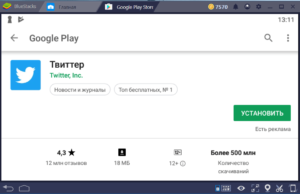 Установка Твиттер на ПК через BlueStacks