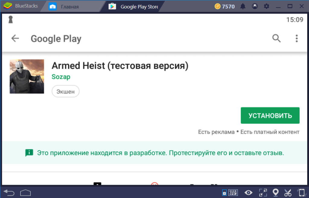 Установка Armed Heist на ПК через BlueStacks